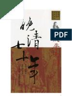 晚清七十年【貳】:太平天國