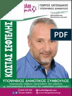 Κώστας Σεφτελής υποψήφιος Δημοτικός Σύμβουλος «ΗλιουπΟλοι μαζί – ΕΝΑΚ» - Βιογραφικό