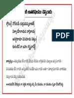 వీరికి జాతకఫలము చెప్పరాదు.pdf