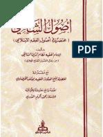 Usool Al Shashi by Shaykh Muhammad Akram Nadvi