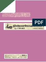 Service Manual SUZUKI FR80.pdf