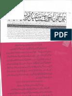 Aqeeda Khatm e Nubuwwat AND ISLAM-Pakistan-KAY-DUSHMAN 13251