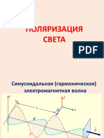 Оптика4.pptx
