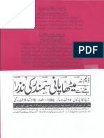 kalabagh dam issue 13259