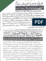 Aqeeda Khatm e Nubuwwat AND ISLAM-Pakistan-KAY-DUSHMAN 13263
