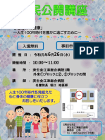 市民公開講座(6月).pdf