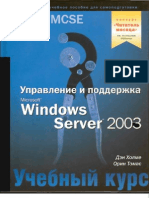 Managing and Maintaining WS2003