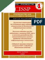 Cissp Rus v11