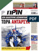 Εφημερίδα ΠΡΙΝ, 19.5.2019 | Αρ. Φύλλου 1427