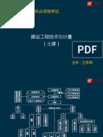 2018年土建计量总裁专题01(09月10日)配套讲义[视频在线版]