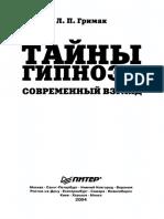 Гримак Л.П. - Тайны Гипноза