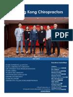 香港脊醫 Hong Kong Chiropractors July 2018