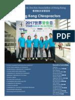 香港脊醫 Hong Kong Chiropractors May 2018
