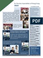 香港脊醫 Hong Kong Chiropractors Dec 2017