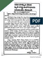 7వ మహాసభ ఆహ్వాన సంఘం కరపత్రం.pdf