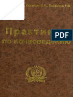uchebnik40.pdf