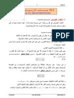 Physique Ahmed Fizezi Arab
