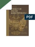 Лорен Грэхэм - Сможет Ли Россия Конкурировать - 2014