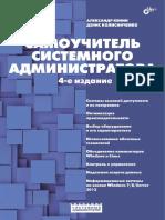 Kenin_ed4.pdf
