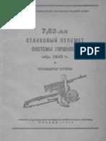 7,62-Мм Станковый Пулемёт Системы Горюнова Обр. 1943 г. Руководство Службы - 1944