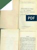Руководство По Ремонту 7,62-Мм Пулемета Максим Обр. 1910 г. На Станке Соколова - 1947