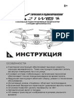 SYMA-X21W.pdf