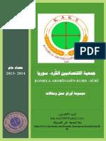 مجموعة أوراق عمل ومقالات 2013 و 2014 جمعية الاقتصاديين الكُرد سوريا