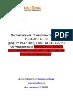 Фпивп Постановление Правительства Рф От 11 03 10 n 138 с Измен От 23 01 14г