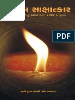 Aatm-Sakshatkar