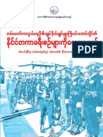 Burmese Version of General Min Aung Hlaing's Foreign Trips