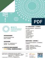 108年度女力創業計畫-詹翔霖副教授