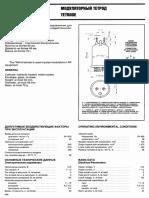 GMI6.pdf