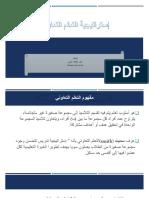 عناصر التعلم التعاوني.pptx