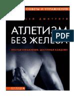 Дмитриев. Атлетизм Без Железа