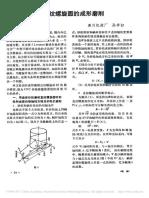 3-直纹螺旋面的成形磨削_孙季初