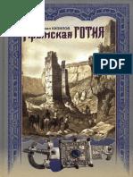 Кизилов М.Б. Крымская Готия. История и Судьба. 2015