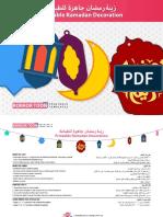 Print Able Ramadan Decoration