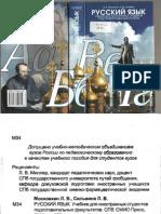 Русский Язык (1 Часть).PDF Manual Limba Rusa