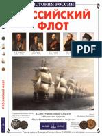 Российский Флот (История России)