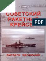 Sokolov Sovetskiy 2006