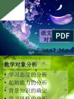 语文教学的对象探讨.ppt