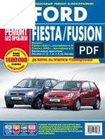 Ford Fusion 2001-2006