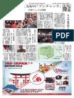 The Daily Jakarta Shimbun JJM SP 2018