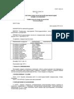 ГОСТ 2.001-93 Общие положения.doc