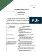 ГОСТ 2.103-68 Стадии разработки.doc
