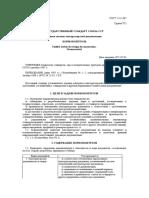 ГОСТ 2.111-68 Нормоконтроль.doc