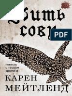Ubit'_sovu_-_Karien_Mieitliend.pdf