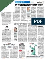 Prabhat Khabar Editorial 28.05.2019@Thehindu_zone