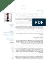 ماهيت حقوقي تعهد به نفع ثالث.pdf