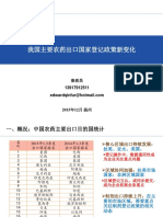 2015扬州会议 我国主要农药出口国家登记政策新变化 秦恩昊 AgroPages分享